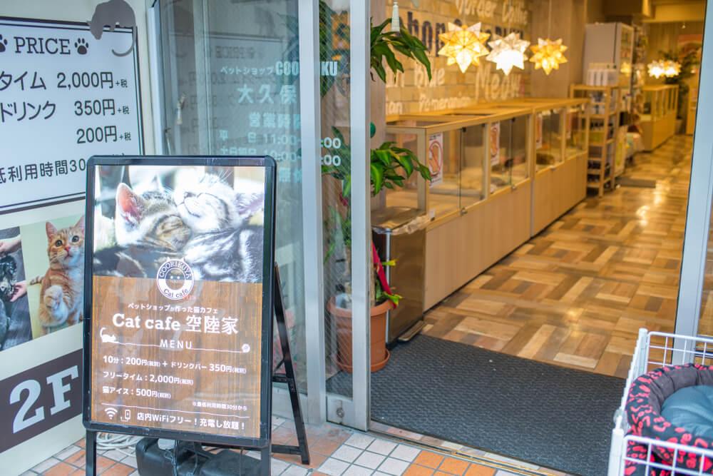 Café de animales en Tokio