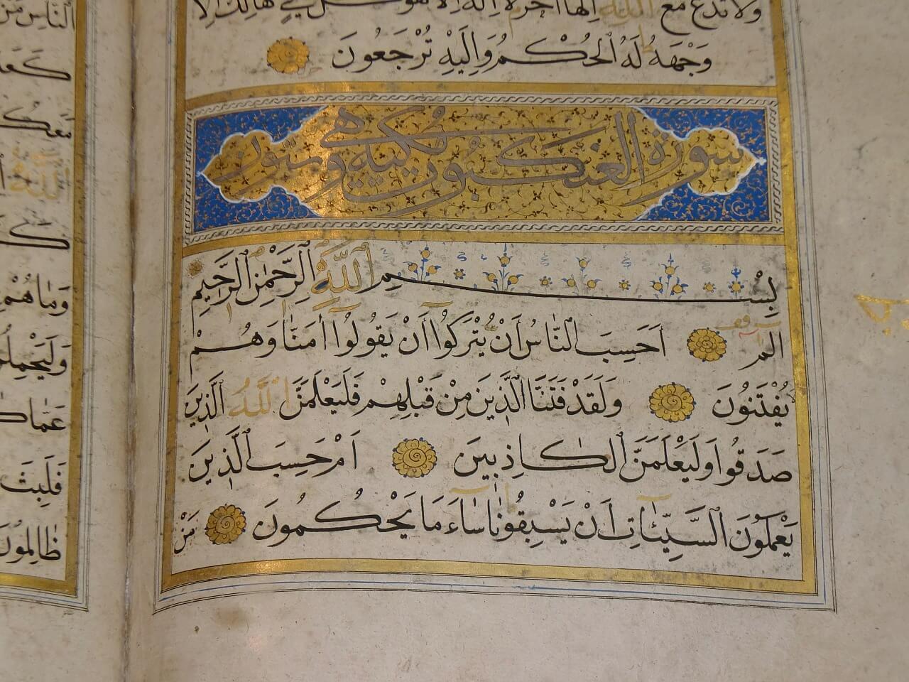 Fragmento del libro sagrado