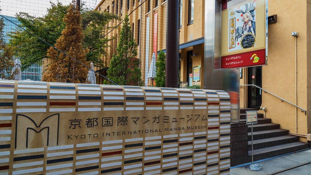 Museo Internacional de Manga en Kioto